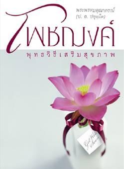 Download หนังสือโพชฌงค์ พุทธวิธีเสริมสุขภาพ โดยพระพรหมคุณาภรณ์ (ป.อ. ปยุตฺโต) (PDF) คลิ๊ก