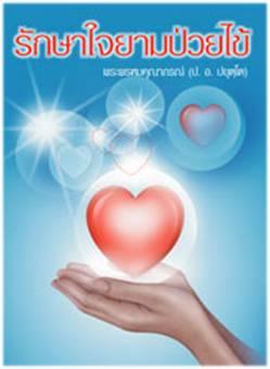 Download หนังสือรักษาใจยามป่วยไข้ โดยพระพรหมคุณาภรณ์ (ป.อ. ปยุตฺโต) (PDF) คลิ๊ก