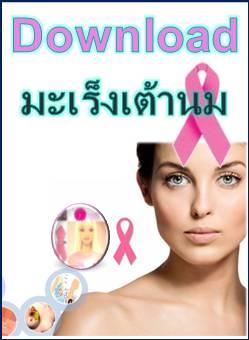 ดาวน์โหลด (Download) : หนังสือ, เอกสาร และคู่มือมะเร็งเต้านม (PDF) คลิ๊ก