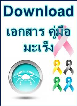 ดาวน์โหลด (Download) :  หนังสือ, เอกสาร และคู่มือ เกี่ยวกับมะเร็ง ที่น่าสนใจ (PDF) คลิ๊ก