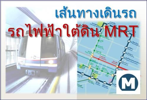 เส้นทางการเดินรถไฟฟ้าใต้ดิน MRT คลิ๊ก