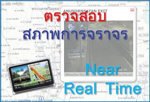 ��Ǩ�ͺ��Ҿ��è�Ҩ�   Near Real Time ����
