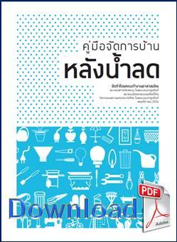 ดาวน์โหลด (Download) คู่มือจัดการบ้านหลังน้ำลด (วิศวกรรมสถานแห่งประเทศไทย ในพระบรมราชูปถัมภ์) (PDF) (957.38 KB) คลิ๊ก