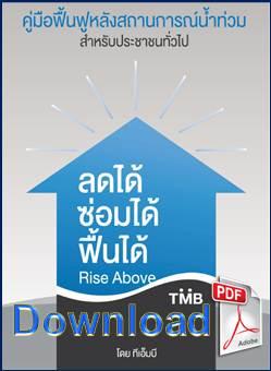 Download คู่มือฟื้นฟูหลังสถานการณ์น้ำท่วม สำหรับประชาชนทั่วไป (ธนาคารทหารไทย จำกัด (มหาชน)) (PDF) (5.62 MB) คลิ๊ก