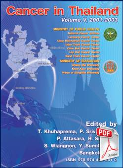 ��ǹ���Ŵ (Download) : ˹ѧ��� Cancer in Thailand Volume.5, 2001-2003 (PDF) ����