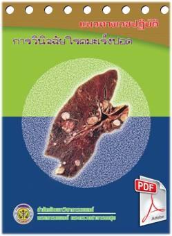 ดาวน์โหลด (Download) :  เอกสารแนวทางเวชปฏิบัติ การวินิจฉัยโรคมะเร็งปอด (2547) (กรมการแพทย์ กระทรวงสาธารณสุข) (PDF) คลิ๊ก