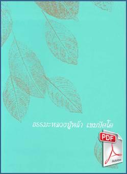 Download หนังสือธรรมะหลวงปู่หล้า เขมปัตโต (PDF) (8.5MB) คลิ๊ก
