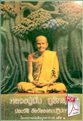 ดาวน์โหลด (Download):  หนังสือหลวงปู่มั่น ภูริทตฺโต ประวัติ ข้อวัตร และปฏิปทา (โครงการหนังสือบูรพาจารย์ เล่ม 1) (PDF) (12.5 MB) คลิ๊ก