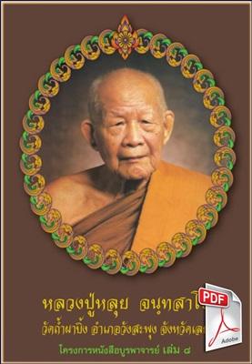 ดาวน์โหลด (Download): หนังสือหลวงปู่หลุย จนฺทสาโร (โครงการหนังสือบูรพาจารย์ เล่ม 8) (PDF) (70.26 MB) คลิ๊ก