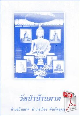 ดาวน์โหลด (Download):  หนังสือวัดป่าบ้านตาด (PDF) (10.72 MB) ( คลิ๊ก
