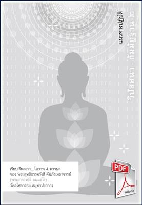 ดาวน์โหลด (Download): แนวทางปฏิบัติวิปัสสนากัมมัฏฐาน 2 (PDF) (5.75 MB) คลิ๊ก