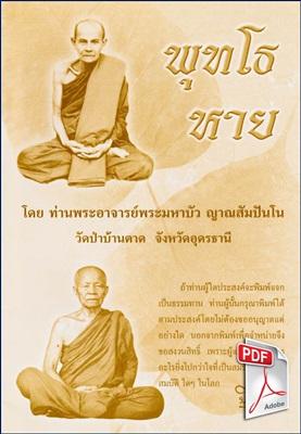 ดาวน์โหลด (Download): หนังสือพุทโธหาย (พระอาจารย์พระมหาบัว   ญาณสัมปันโน) (PDF) (8.98 MB) คลิ๊ก